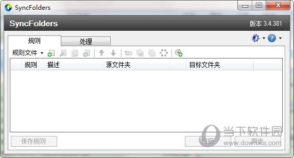 电脑文件备份软件