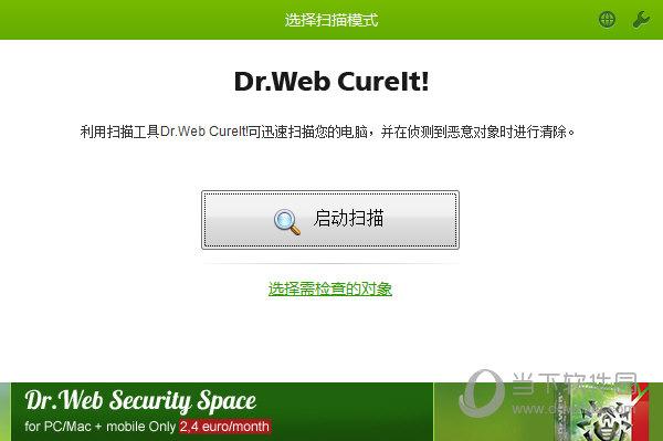 dr.web cureit 绿色版