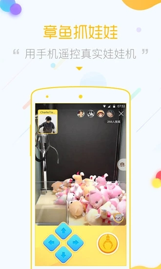 章鱼抓娃娃 V1.6 安卓版截图1