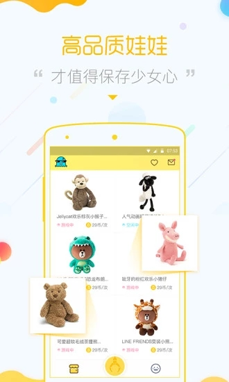 章鱼抓娃娃 V1.6 安卓版截图3