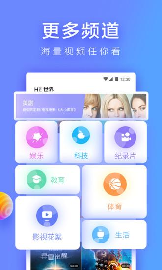 人人视频 V3.5.8.1 安卓版截图4
