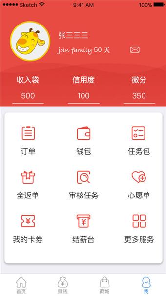 京东微工 V1.8 安卓版截图3