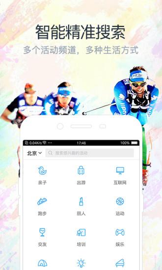 互动吧 V6.6.6 安卓版截图3