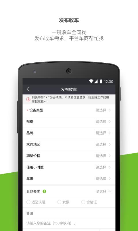 迈迈二手机 V2.1.4 安卓版截图2