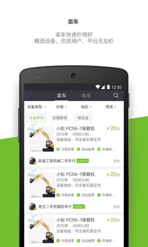 迈迈二手机 V2.1.4 安卓版截图3