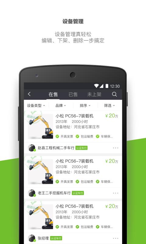迈迈二手机 V2.1.4 安卓版截图4