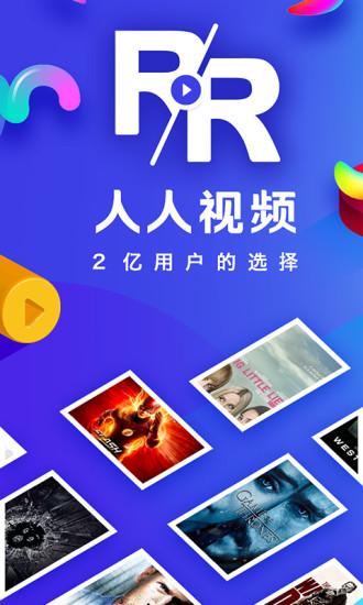 人人视频原画破解版本 V3.7.0.1 安卓版截图1