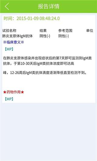 百灵健康 V4.0.0 安卓版截图2