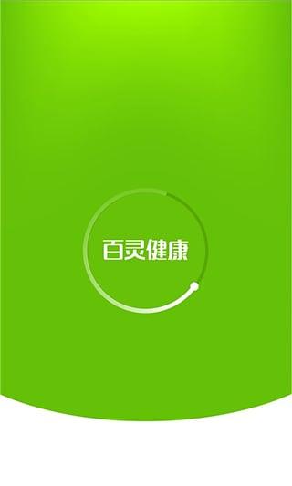 百灵健康 V4.0.0 安卓版截图1