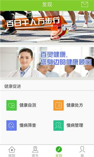 百灵健康 V4.0.0 安卓版截图3