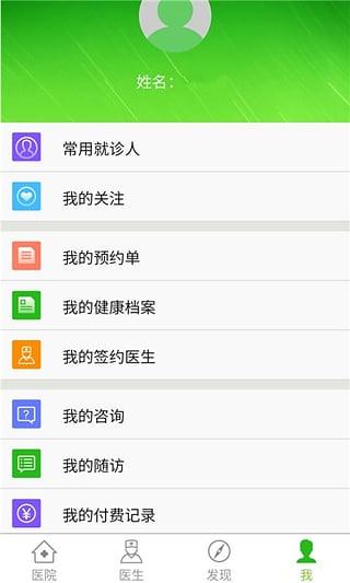 百灵健康 V4.0.0 安卓版截图4