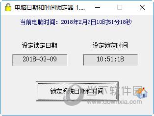 电脑日期和时间锁定器