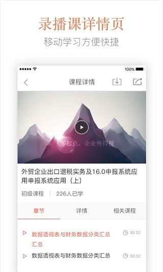 秀财网 V4.0 安卓版截图3