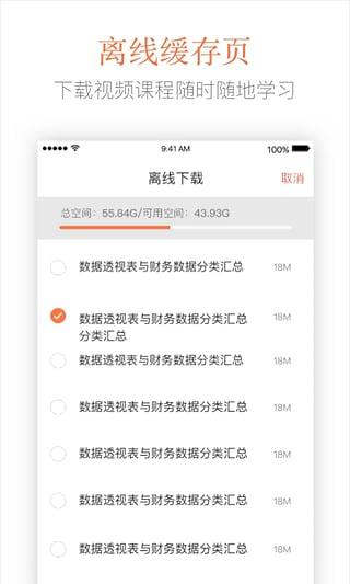 秀财网 V4.0 安卓版截图2