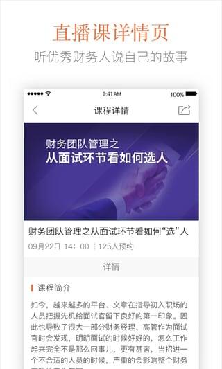 秀财网 V4.0 安卓版截图1
