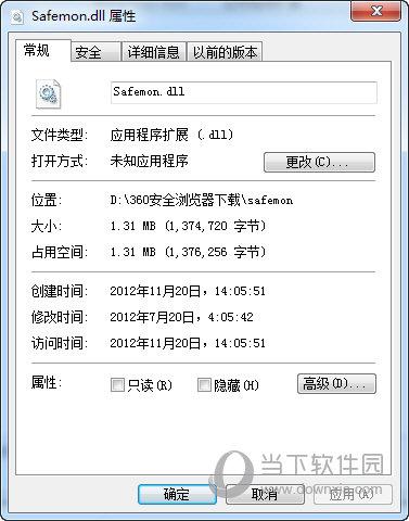safemon.dll 免费版