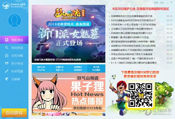 梦幻西游神灯网页版