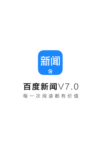 百度新闻 V8.3.1.1 安卓版截图1