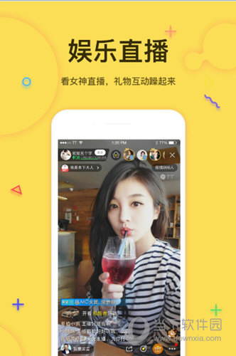 TT语音iOS版