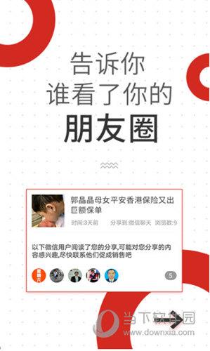 保险大咖app