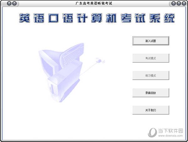 广东英语听说训练软件