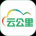 云公里 V1.2.3 安卓版