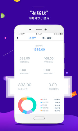 地浓金融 V1.1.2 安卓版截图5