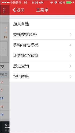 安信期权宝 V5.2.1.13 安卓版截图2