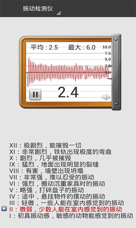 智能分贝仪 V1.4.7 安卓版截图2