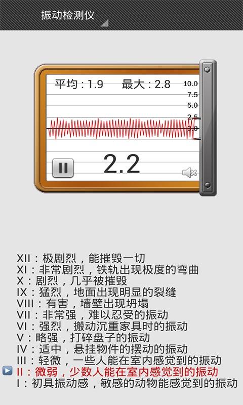 智能分贝仪 V1.4.7 安卓版截图3