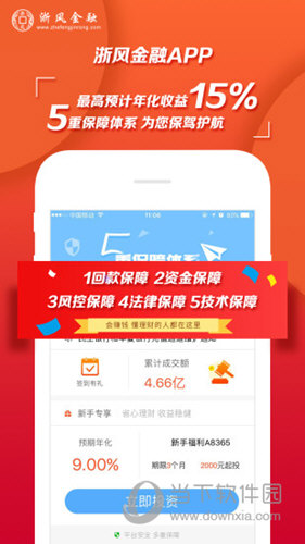 浙风金融APP