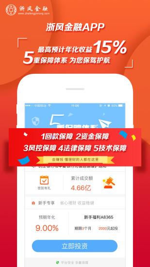 浙风金融 V2.1.7 安卓版截图2