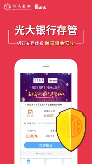 浙风金融 V2.1.7 安卓版截图1