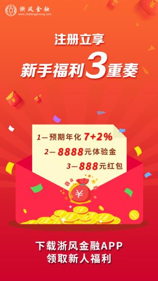 浙风金融 V2.1.7 安卓版截图3