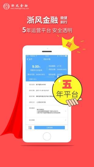 浙风金融 V2.1.7 安卓版截图4