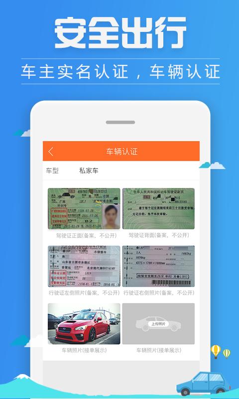 汽车票查询订票 V2.2.4 安卓版截图1