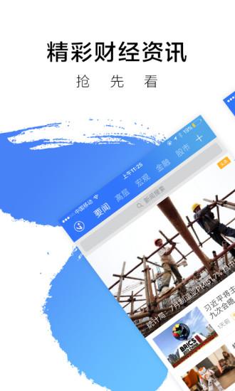 中新经纬 V4.1.3 安卓版截图1