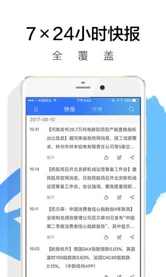 中新经纬 V4.1.3 安卓版截图3