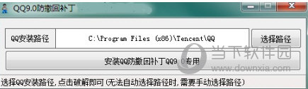 qq防撤回软件