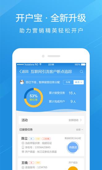长江e家 V4.7.1 安卓版截图2