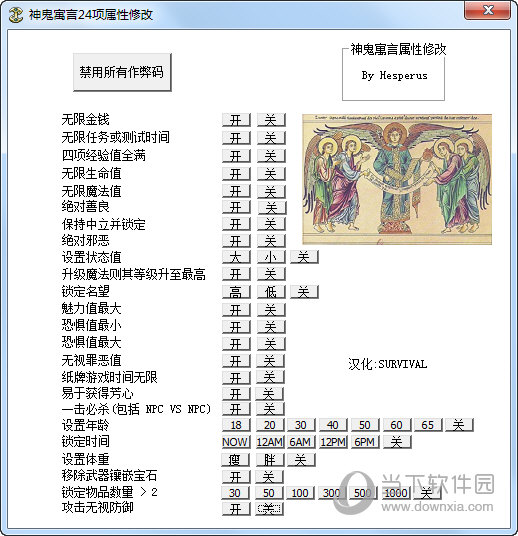 神鬼寓言24项属性修改