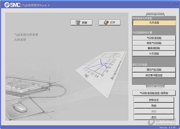 SMC气动选型程序