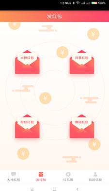 大神红包 V1.0.5 安卓版截图2