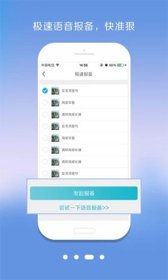 盘客宝 V5.3.6 安卓版截图3