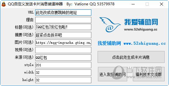 qq自定义发送卡片消息装逼神器