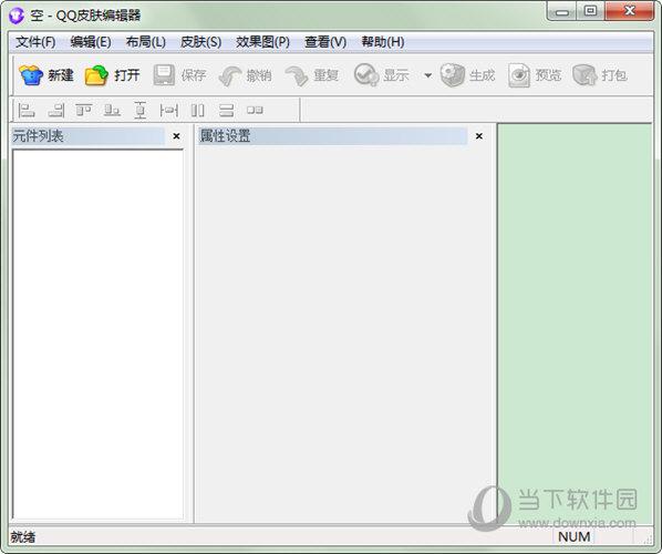 腾讯qq皮肤编辑器v1.1