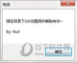 微信GIF动图保护解除工具