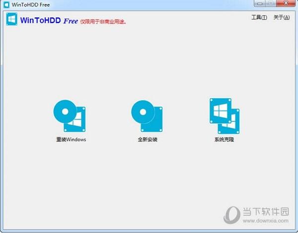 WinToHDD企业版