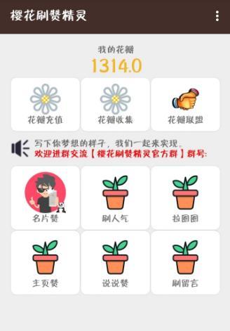 樱花刷赞精灵 V3.9 安卓版截图2