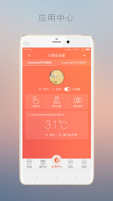 手机喜途 V2.5.3.4 安卓版截图2